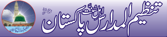 Tanzeem Ul Madaris