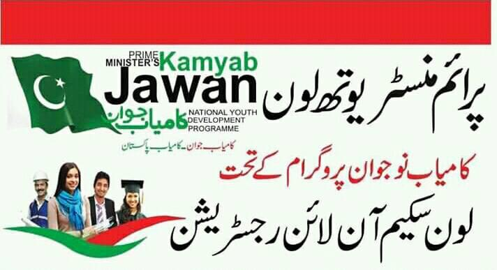 Kamyab Jawan Program loan