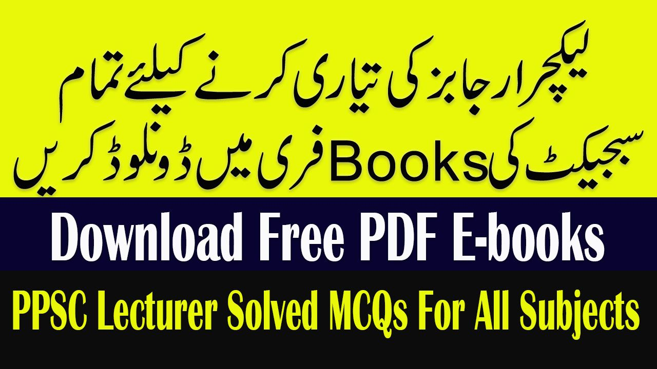 PPSC Test Preparation Books 2021 PDF Download Solved MCQs