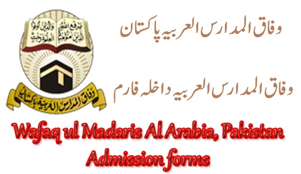 Wifaq Ul Madaris Admission