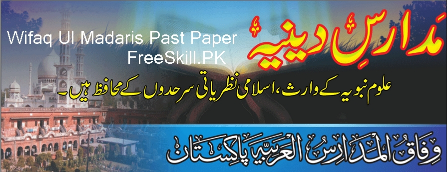 Wifaq Ul Madaris Past Paper