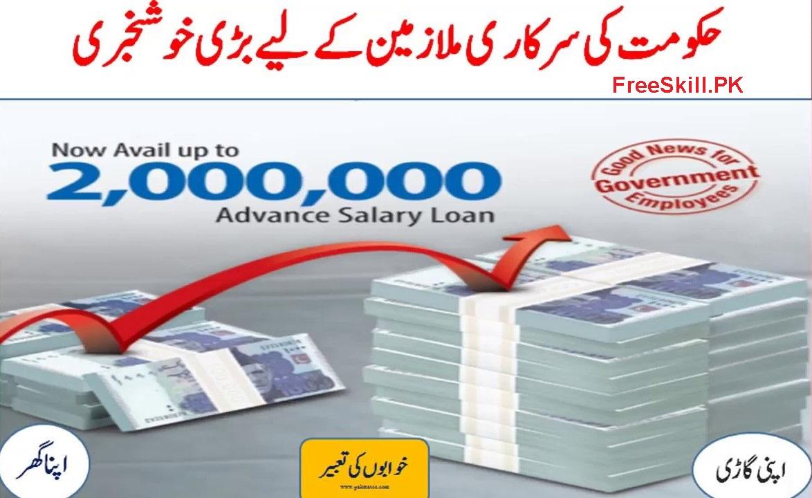 NBP Advance Salary