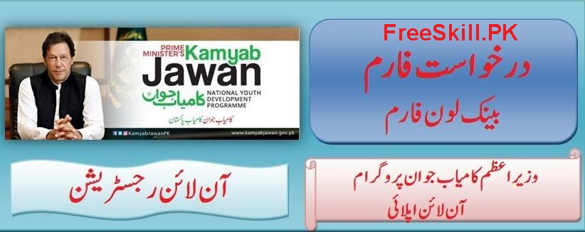 Kamyab Jawan Program Loan