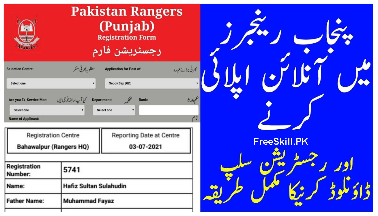 Pak Rangers Registration Slip